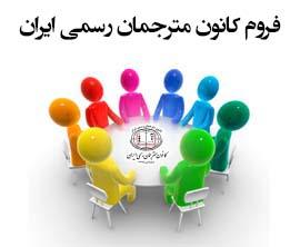ورود به انجمن کانون مترجمان رسمی ایران