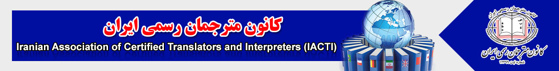 فروم کانون مترجمان رسمی ایران